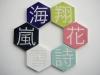 kanji-tile-1