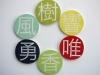 kanji-tile-2